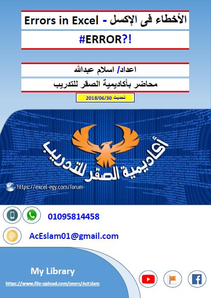 الأخطاء فى الإكسل - اسلام عبدالله